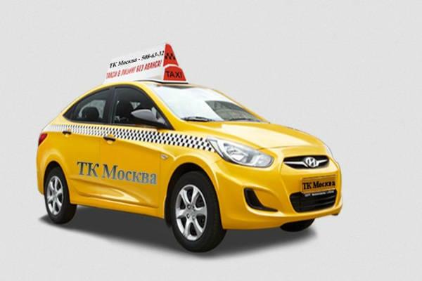 Заказ такси Эконом в Москве вызвать такси дешево по тел